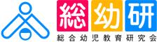 総合幼児教育研究会