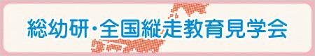 総幼研・全国縦走教育見学会
